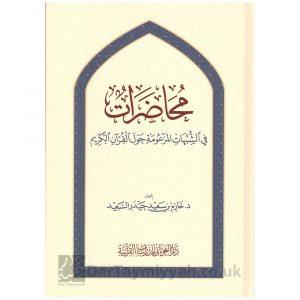 محاضرات في الشبهات المزعومة حول القرآن الكريم- حازم بن سعيد حيدر السعيد