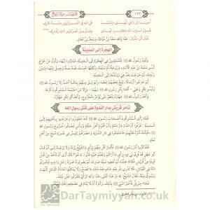(100% Harakat) مختصر سيرة الرسول – محمد بن عبد الوهاب