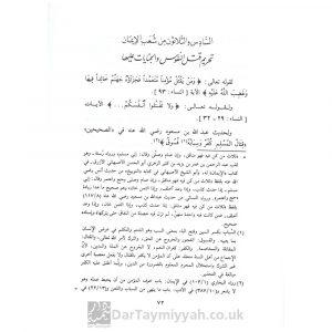 مختصر شعب الإيمان – الإمام القزويني