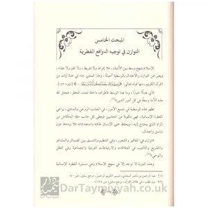 منهج القرآن الكريم في حماية الفطرة الإنسانية من الإنحراف – إبراهيم بن سليم الله الحازمي