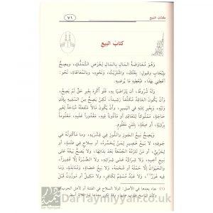 HARAKAT 100% التسهيل في الفقه على مذهب الإمام الرباني أحمد بن حنبل – أبي عبد الله محمد بن علي البعلي الحنبلي