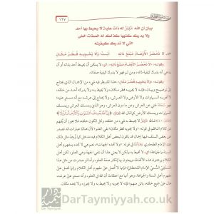 القطوف الدواني في شرح نونية القحطاني – الشيخ صالح بن سعد السحيمي