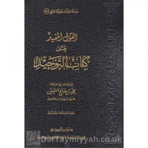 القول المفيد على كتاب التوحيد – محمد بن صالح العثيمين