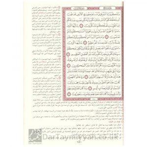 المختصر في تفسير القرآن الكريم – مركز تفسير للدراسات القرآنية