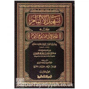 (7 Vol Varified Edition) تسهيل الإلمام بفقه الأحاديث من بلوغ المرام صالح الفوزان