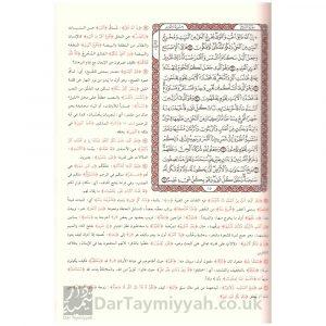تفسير الجلالين (الكبير) – جلال الدين المحلي – جلال الدين السيوطي