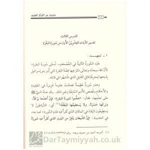 دروس من القرآن الكريم – الشيخ صالح الفوزان