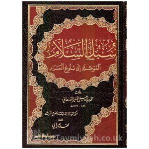 سبل السلام الموصلة إلى بلوغ المرام – محمد بن إسماعيل الأمير الصنعاني