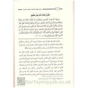 عقيدة السلف الصالح أصحاب الحديث – أبو عثمان الصابوني – ربيع المدخلي