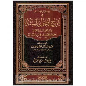 غراس الجنة في شرح أصول السنة للإمام أحمد | الشيخ عبيدالجابري