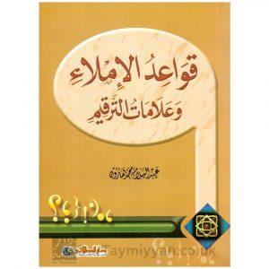 قواعد الإملاء وعلامات الترقيم – عبد السلام محمد هارون