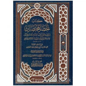 كتاب أخصر المختصرات في الفقه على مذهب الإمام أحمد بن حنبل – الإمام محمد بن بدر الدين بن بلبان الحنبلي
