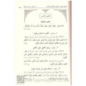 معالم السنة النبوية – صالح أحمد الشامي