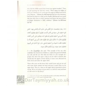 Al-Ibanah As-Sughra – The Concise Clarifications