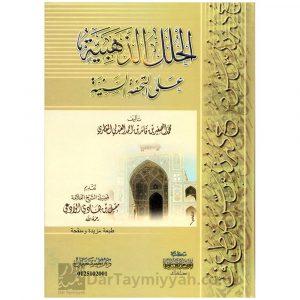 الحلل الذهبية على التحفة السنية   محمد بن قائد المقطري