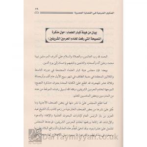 الفتاوى الشرعية في القضايا العصرية   صالح الفوزان   عبد العزيز آل الشيخ   آل عبيكان   محمد بن حسن آل الشيخ
