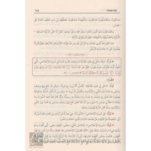شرح العقيدة الواسطية   ابن تيمية   محمد بن صالح العثيمين