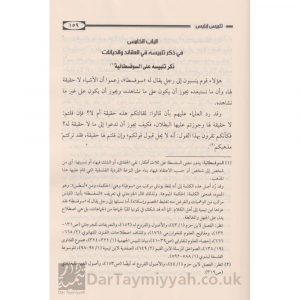 كتاب تلبيس إبليس | أبي الفرج عبد الرحمن بن الجوزي