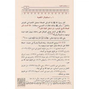 كتاب صفة صلاة النبي   محمد ناصر الدين الألباني