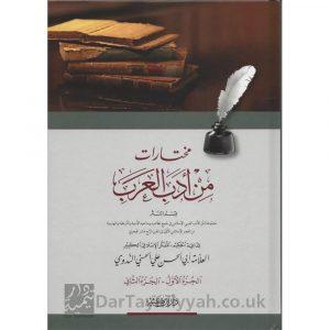 مختارات من أدب العرب   علي الحسني الندوي