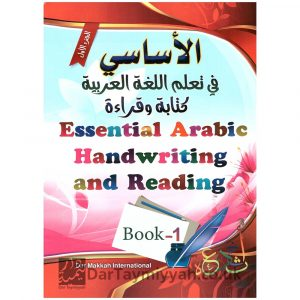 Essential Arabic Handwriting and Reading
