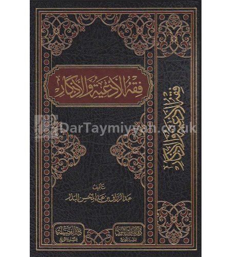 فقه-الادعية-والاذكار-عبد-الرزاق-بن-عبد-المحسن-البدر-دار-الميراث-النبوي