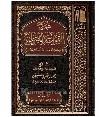 شرح-القواعد-المثلى-في-صفات-الله-تعالى-وأسمائه-الحسنى-محمد-بن-صالح-العثيمين