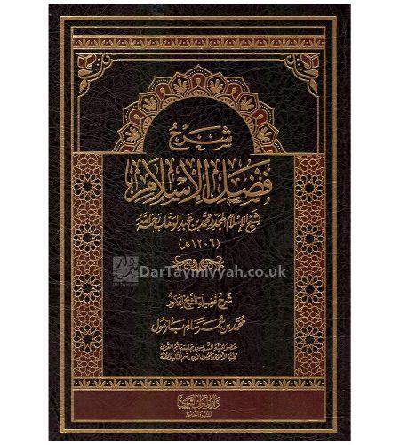 شرح-فضل-الإسلام-محمد-بن-عمر-سالم-بازمول