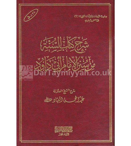 شرح-كتاب-السنة-من-سنن-الامام-ابي-داود-عبد-المحسن-العباد-دار-الامام-البخاري-