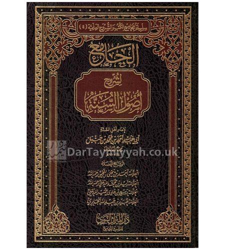 الجامع-لشروح-اصول-السنة-لامام-اهل-السنة-ابي-عبد-الله-احمد-بن-محمد-بن-حنبل