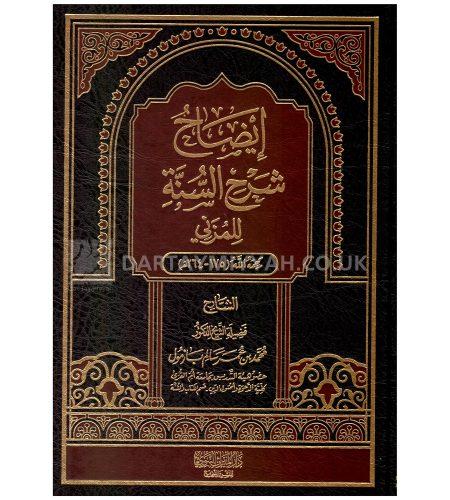 Sharh-as-sunnah-1