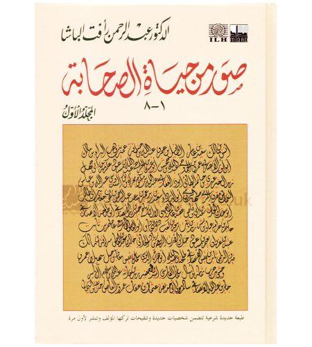 صور من حياة الصحابة المجلد الأول 1-8 - عبد الرحمن الباشا