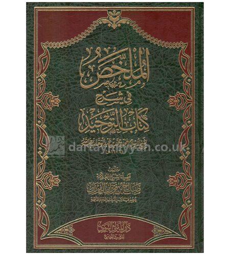 al-mulakhas-fawzan