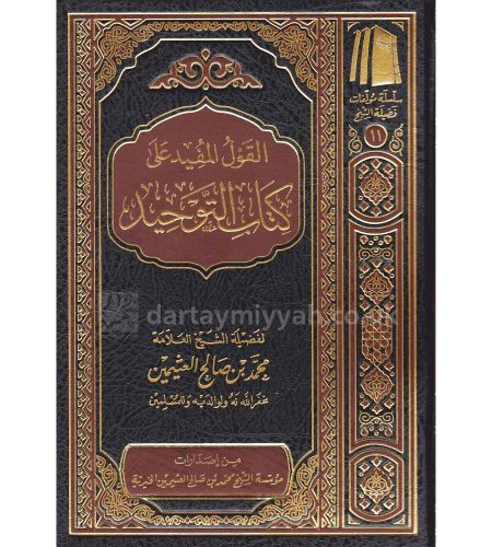 al-qoul-al-mufeed
