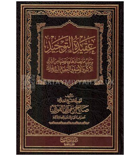 aqidah-tawhid-2