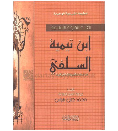 ibn-taymiyyah
