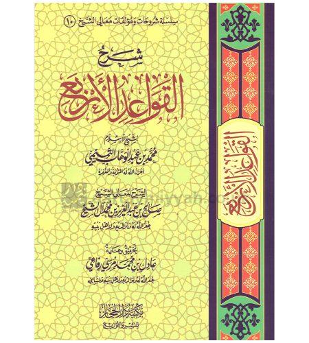 qawaid--ali-shaykh