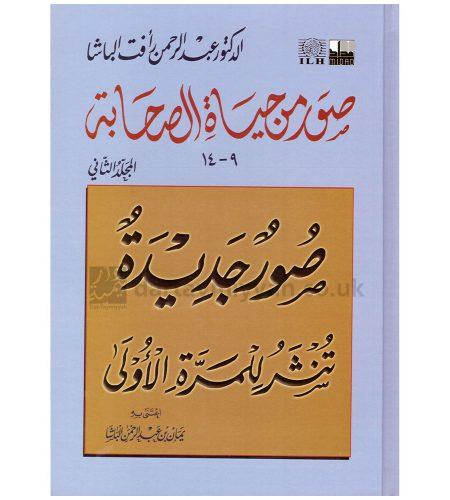 صور من حياة الصحابة المجلد الأول 9-14- عبد الرحمن رافت الباشا