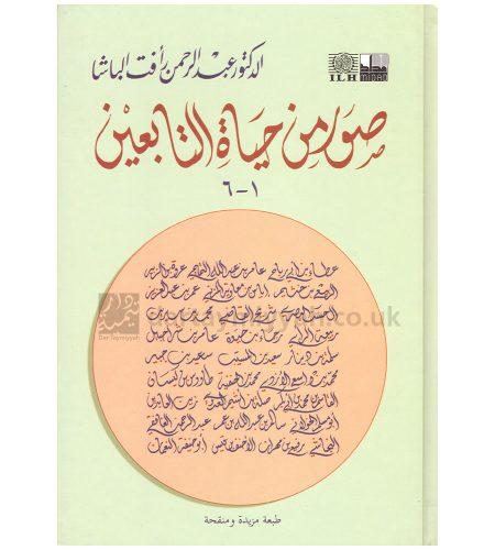 صور من حياة التابعين 1-6 - عبد الرحمن الباشا